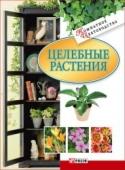 Журнал Еда из целебных растений наша – ИМ «Обжора»
