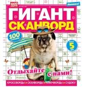 Журнал Гигант-сканвордов – ИМ «Обжора»