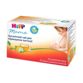 Чай Хипп (Hipp) для повышения лактации 30 г – ИМ «Обжора»