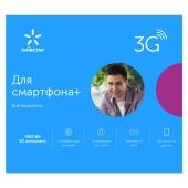 Тарифный план Киевстар Смартфон+ – ИМ «Обжора»