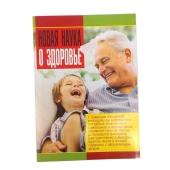 Брошюра Новая наука о здоровье – ИМ «Обжора»