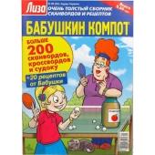 Журнал Бабусин компот Бурда – ІМ «Обжора»