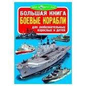 Большая книга. Боевые корабли F00012801 – ИМ «Обжора»