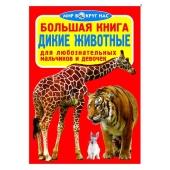Большая книга. Дикие животные F00011718 – ИМ «Обжора»