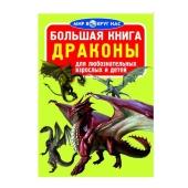 Большая книга. Драконы F00012797 – ИМ «Обжора»