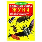 Большая книга. Жуки F00012805 – ИМ «Обжора»