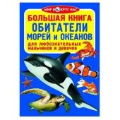 Большая книга. Обитатели морей и океанов F00011965 – ИМ «Обжора»