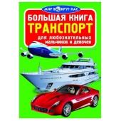 Большая книга. Транспорт F00011720 – ИМ «Обжора»