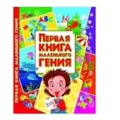Книга Первая книга маленького гения – ИМ «Обжора»