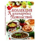 Книга Коллекция кулинарных удовольствий – ИМ «Обжора»