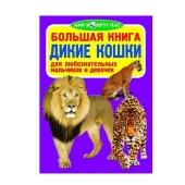 Книга Большая. Дикие кошки – ИМ «Обжора»
