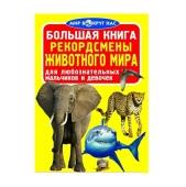 Книга Большая. Рекордсмены животного мира – ИМ «Обжора»