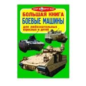 Книга Большая. Боевые машины – ИМ «Обжора»