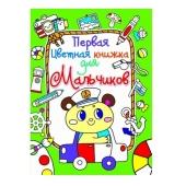 Книга Мишка,первая цветная книжка для мальчиков – ИМ «Обжора»