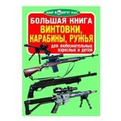Книга Большая. Винтовки,карабины,ружья – ИМ «Обжора»