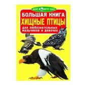 Книга Большая. Хищные птицы – ИМ «Обжора»