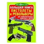 Книга Большая. Пистолеты и револьверы – ИМ «Обжора»
