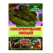Книга ервирование овощей – ИМ «Обжора»