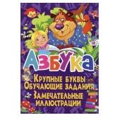 Книга Азбука,крупные буквы обучающие задания,замеч. иллюстрации(м) – ИМ «Обжора»