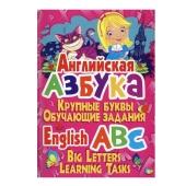 Книга Англ.Азбука,крупные буквы,обучающие задания(м) – ИМ «Обжора»