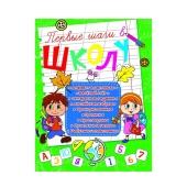 Книга Первые шаги в школу – ИМ «Обжора»