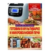 Книга Готовим в мультиварке и микроволновой печи – ИМ «Обжора»