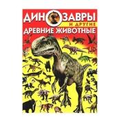 Динозавры и другие древние животные F00011710 – ИМ «Обжора»