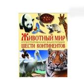 Животный мир 6 континентов.Энциклопедия – ИМ «Обжора»