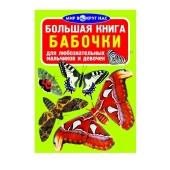 Книга Большая. Бабочки – ИМ «Обжора»