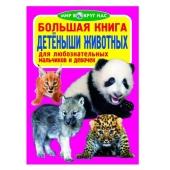 Книга Большая. Детеныши животных – ИМ «Обжора»