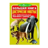 Книга Большая. Доисторические животные – ИМ «Обжора»