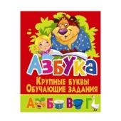 Книга Азбука,крупные буквы,обучающие задания – ИМ «Обжора»