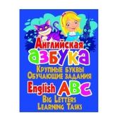 Книга Англ.Азбука,крупные буквы,обучающие задания – ИМ «Обжора»