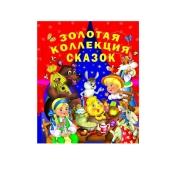 Книга Золотая коллекция сказок – ИМ «Обжора»
