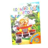 Двухсторонний цветной картон, 9 листов      А4-9 – ИМ «Обжора»