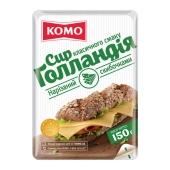 Сыр Комо Голландский 45% 150 г – ИМ «Обжора»
