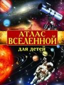 Атлас Вселенной для детей – ИМ «Обжора»