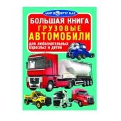 Большая книга. Грузовые автомобили – ИМ «Обжора»