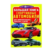 Большая книга. Спортивные автомобили – ИМ «Обжора»
