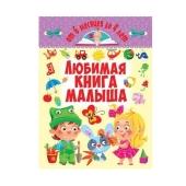 Любимая книга малыша. От 6 месяцев до 4 лет – ИМ «Обжора»