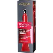 Крем Лореаль (L'Oreal) Реветалифт Лазер Х3 для кожи вокруг глаз 15 мл – ИМ «Обжора»
