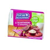 Сыр Наш Молочник Телятина с вишней 60% 160 г – ИМ «Обжора»
