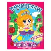 Книга-пазл. Принцессы – ИМ «Обжора»