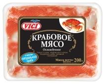 Крабовые мясо Vici 200г охл. ИМП НОВИНКА – ИМ «Обжора»