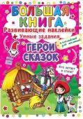 Большая книга. Герои сказок  F00014952 – ИМ «Обжора»
