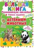 Большая книга. Детеныши животных F00017954 – ИМ «Обжора»