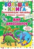 Большая книга. Мир динозавров F00015533 – ИМ «Обжора»