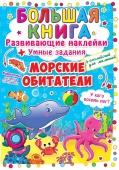 Большая книга. Морские обитатели F00015535 – ИМ «Обжора»
