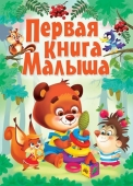 Книга-картонка Первая книга малыша – ИМ «Обжора»
