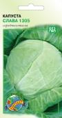 Семена Капуста Слава 1г – ИМ «Обжора»
